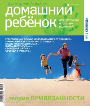 Журнал Домашний ребенок, № 15 - свобода